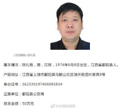 江西警方悬赏百万通缉3名涉黑人员