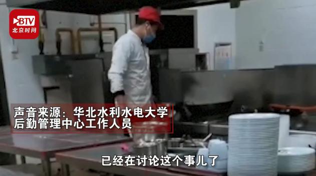 信和娱乐平台:河南郑州高校回应食堂员工锅里洗拖把,网友热议:这种商户不应该清除出去吗?还整改?