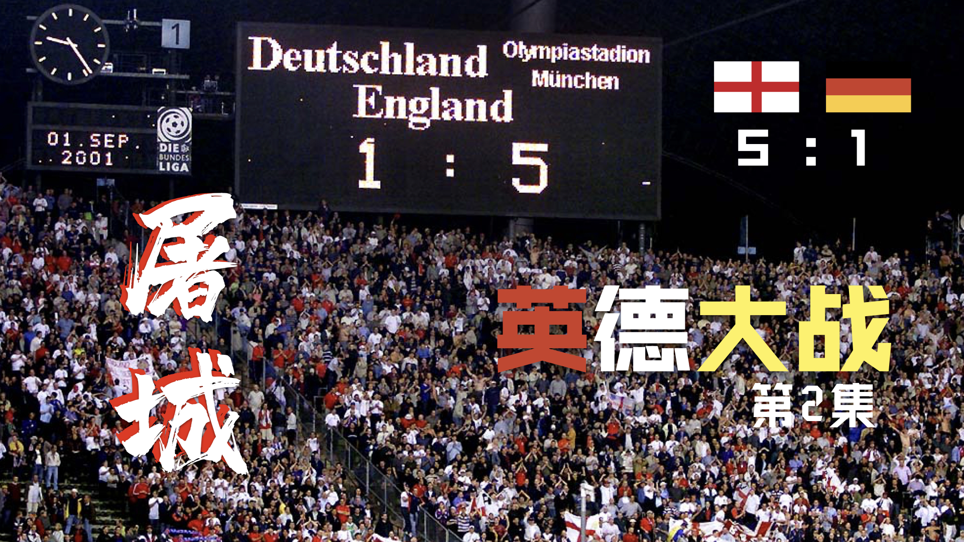 经典回顾:德国人的耻辱一战,英格兰人在英德大战中为数不多的大胜  足球话题区