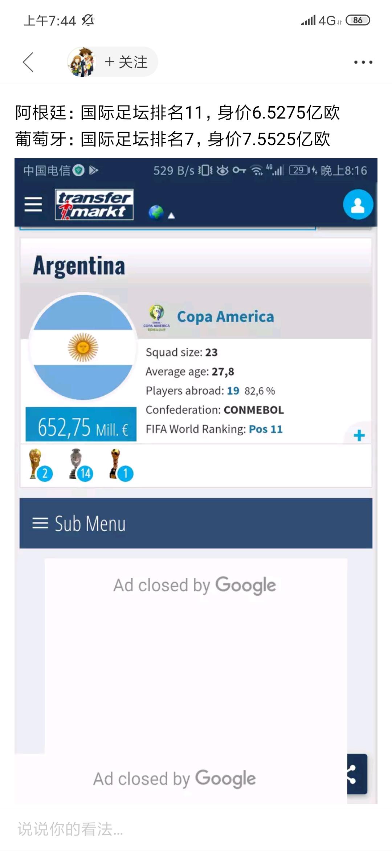 葡萄牙国际足联积分排名还高于阿根廷,身价也高于阿根廷,大家怎么看?  足球话题区