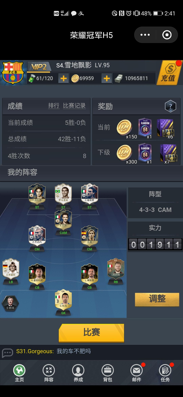 荣耀啥啥H5征召模式不花金币最高战力是多少,大家来show一下吧  足球话题区